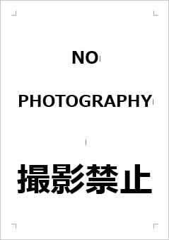 NO PHOTOGRAPHY 撮影禁止の張り紙画像1