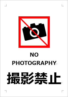 NO PHOTOGRAPHY 撮影禁止の張り紙画像3